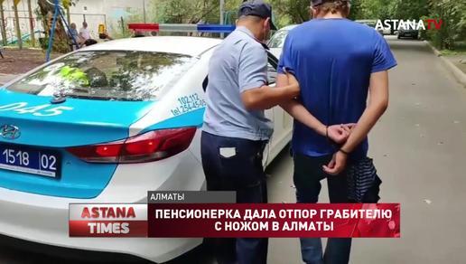Пенсионерка дала отпор грабителю с ножом в Алматы
