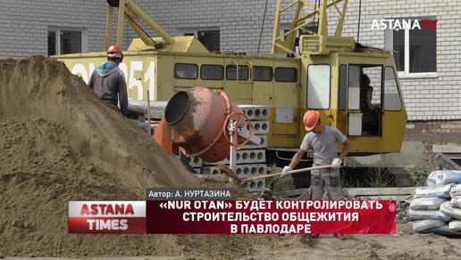 «Nur Otan» будет контролировать строительство общежития в Павлодаре