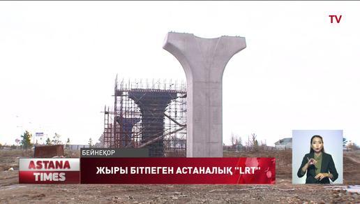 """Құрылысы бітпеген """"Астана LRT"""" Ханчжоу шығанағындағы биік көпірден екі есеге қымбат, Сарапшылар"""