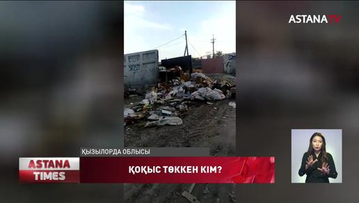 Қызылорда облысы тұрғындары қоқыстан әбден мезі болған