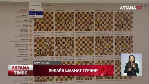 Шахмат турнирі онлайн өтіп жатыр