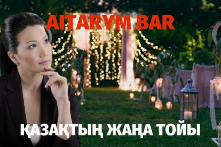Аıtarym bar. Қазақтың жаңа тойы (03.08.2020)