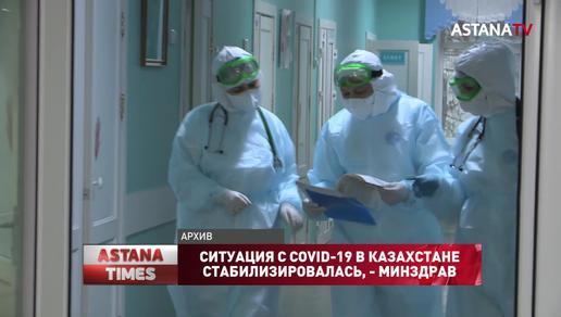 Ситуация с COVID-19 в Казахстане стабилизировалась, - Минздрав