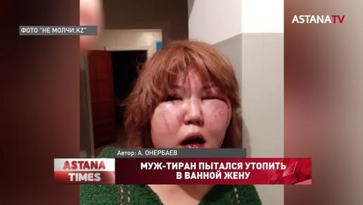 Муж-тиран пытался утопить в ванной жену
