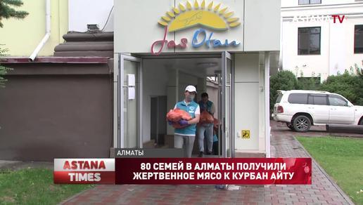 80 семей в Алматы получили жертвенное мясо к Курбан Айту