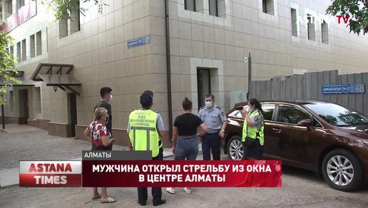 Мужчина открыл стрельбу из окна в центре Алматы