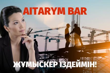 Аıtarym bar. Жұмыскер іздеймін (05.08.2020)