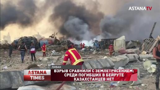 Взрыв сравнили с землетрясением: среди погибших в Бейруте казахстанцев нет