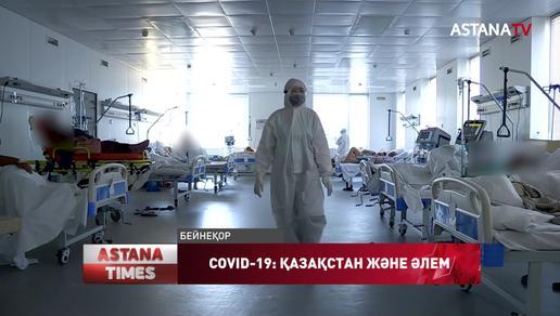 Қазақстанда коронавирус жұқтырған 198 науқастың жағдайы ауыр, - ДСМ