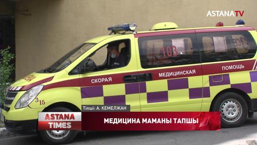 Алматыдағы жұқпалы аурумен күрес орталықтарына мамандар қажет