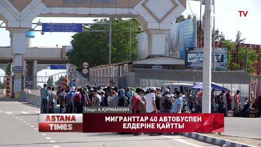 Қазақ-Ресей шекарасындағы мигранттар 40 автбоуспен елдеріне қайтарылды