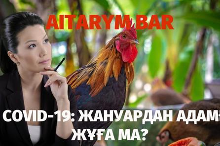 Аıtarym bar. COVID-19: жануардан адамға жұға ма? (06.08.2020)