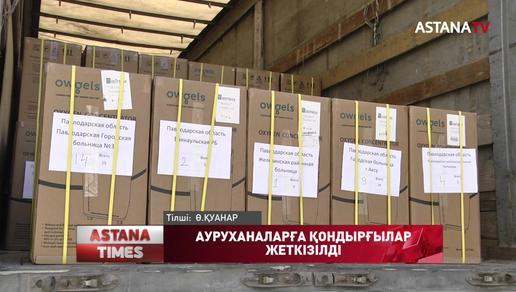 Павлодар облысының ауруханаларына тағы 169 оттегі концентраты жеткізілді