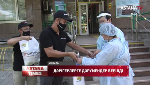 Алматылық дәрігерлерге қымыз бен жеміс-жидектер таратылды