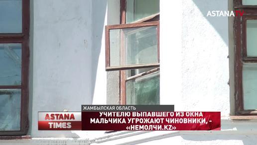 Учителю выпавшего из окна мальчика угрожают чиновники, - «НЕМОЛЧИ.KZ»