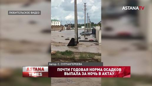 Почти годовая норма осадков выпала за ночь в Актау