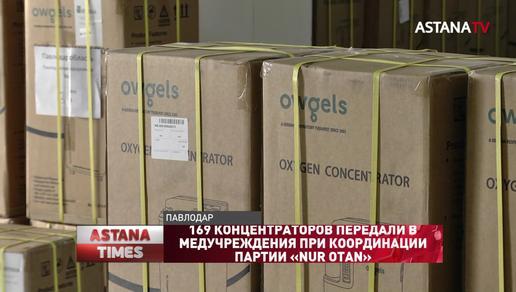 169 концентраторов передали в медучреждения при координации партии «NUR OTAN»