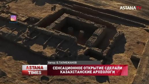 Сенсационное открытие сделали казахстанские археологи