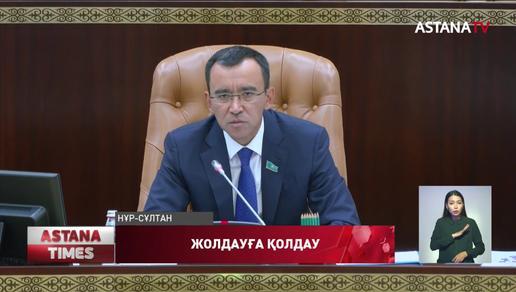 Президент жолдауындағы тапсырмаларды заңнамалық тұрғыдан қамтамасыз ету – басты міндетіміз, - М.Әшімбаев