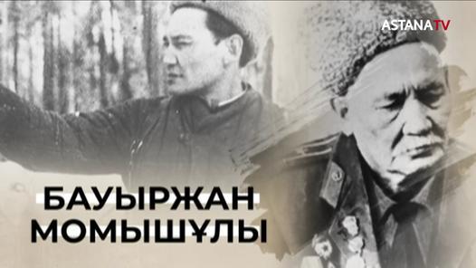 """""""Бауыржан Момышұлы"""" д/ф"""
