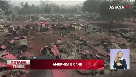 Апокалипсис настал: люди массово гибнут в лесных пожарах в США