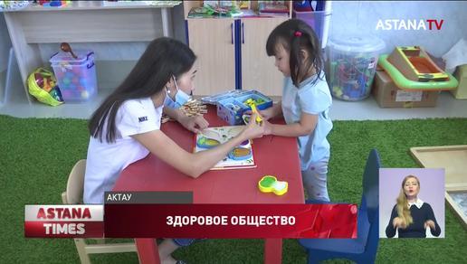 Не стесняться особенных детей учат родителей в Актау