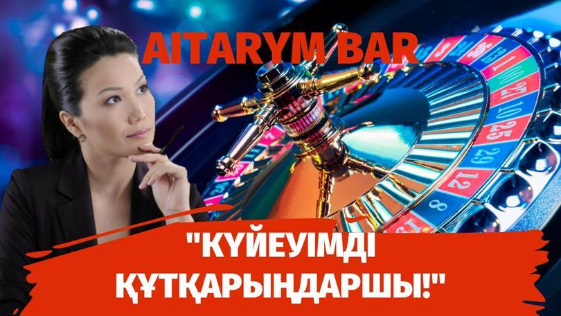 Aıtarym bar. Күйеуімді құтқарыңдаршы! (16.06.2020)