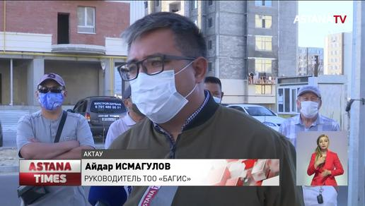Жилищный скандал: более сотни семей требуют свои квартиры в Актау