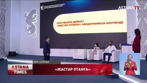Программу по развитию молодежи презентовали жасотановцы