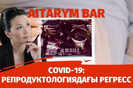 Aıtarym bar. COVID-19: репродуктологиядағы регресс (17.06.2020)