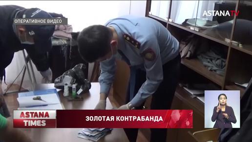 Крупный канал контрабанды золотом перекрыли в Казахстане