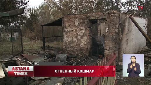Больше двадцати семей потеряли свои дома из-за пожаров в Восточном Казахстане