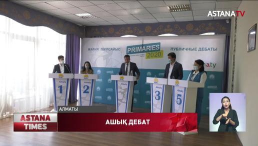 Алматының Алмалы ауданында 39 кандидаттың 12-сі ашық дебатқа қатысты