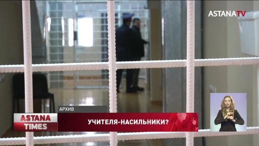Двух учителей физкультуры подозревают в изнасиловании девочек в Алматинской области
