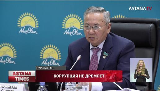 """Слабо противодействуют коррупции алматинские и акмолинские чиновники, - """"Nur Otan""""."""