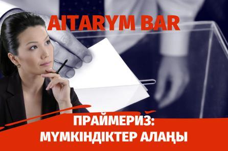 Aıtarym bar. Праймериз: мүмкіндіктер алаңы (21.09.2020)