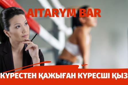 Aıtarym bar. Күрестен қажыған күресші қыз(18.05.2020)