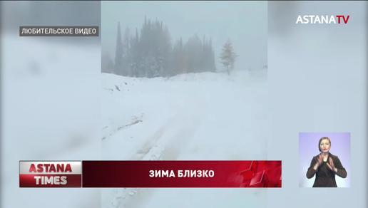 Первый снег выпал в Восточном Казахстане