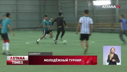 В Шымкенте проходит турнир среди поколения NEET