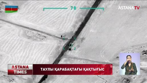 Таулы Қарабақтағы әскери қақтығысқа әлемдік қауымдастық алаңдаулы