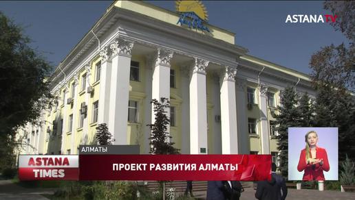 Программу развития мегаполиса реализуют в Алматы