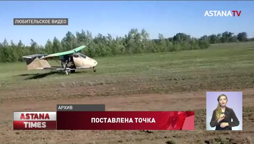 Следователи прекратили дело о крушении самодельного самолета в Уральске