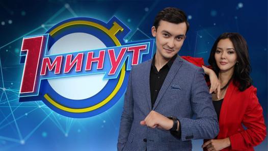 """1 минут"" интеллектуалды шоуы (05.09.2020)"