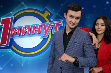 """""""1 минут"""" интеллектуальное шоу (05.09.2020)"""
