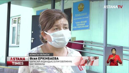 Алматының іргесінде интернет түгіл ұялы байланыс жоқ. Бірақ балалар қашықтан оқып жүр