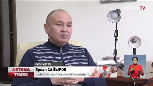 «Nur Otan» партиясының өңірлік сайлауалды бағдарламасы жарияланды