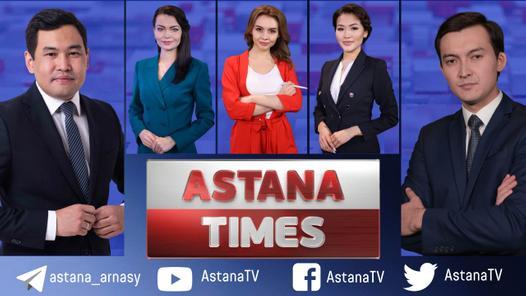 ASTANA TIMES 20:00 (10.01.2021 сағат 18:00)