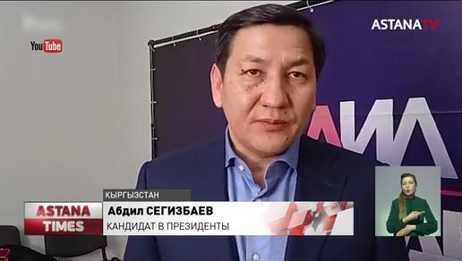 В Кыргызстане избрали нового президента