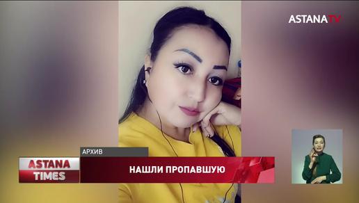 Полицейские нашли пропавшую в новогоднюю ночь сотрудницу шымкентского аэропорта