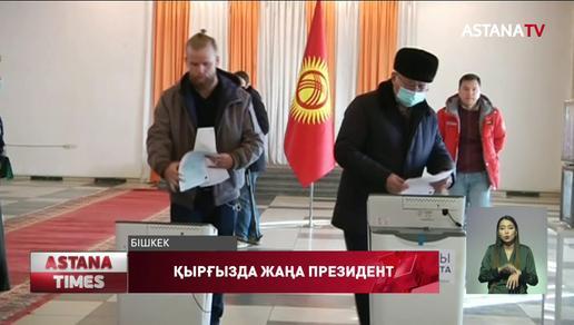 Қырғыздар жаңа Президентін сайлады